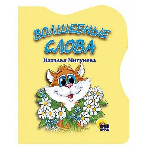 Купить Мигунова Н. Волшебные слова , Проф-Пресс, Книги для малышей