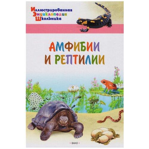 Купить Орехов А.А. Амфибии и рептилии , Вако, Познавательная литература
