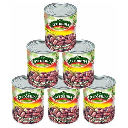 Фасоль Луговица красная в томатном соусе 360 гр 6шт.