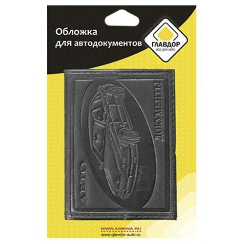Обложка для автодокументов Главдор GL-258 натуральная кожа Black 51811