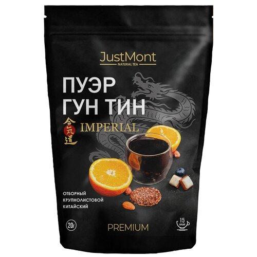 Чай пуэр JustMont Гун Тин Императорский Premium, отборный, листовой, 20 г