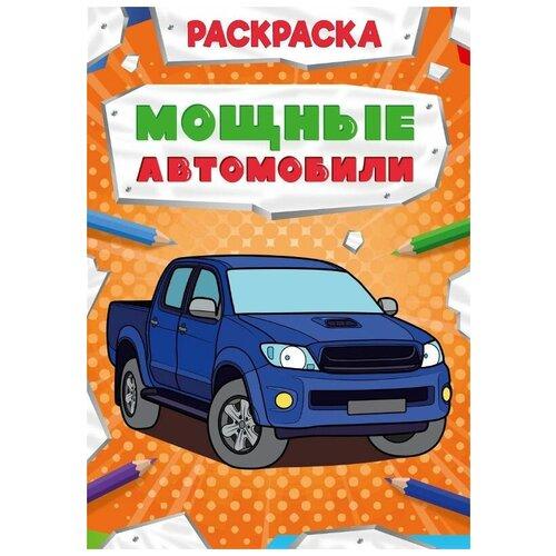 Раскраска А4 Мощный транспорт. Мощные автомобили