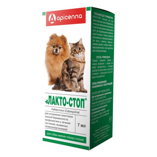 Apicenna Лакто-стоп- Раствор для орального применения, 7 мл