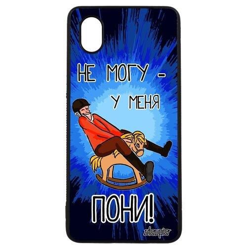 "Чехол на смартфон Samsung Galaxy A01, ""Не могу - у меня пони!"" Комикс Лошадь"