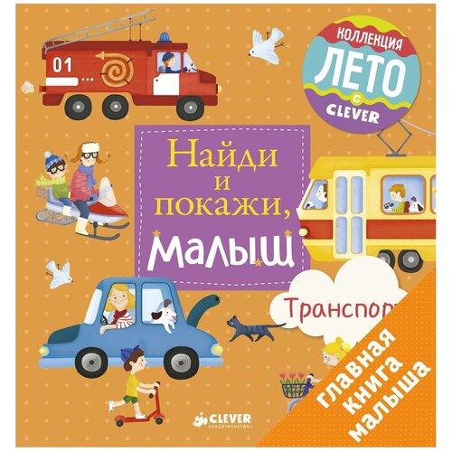 развивающие книжки clever найди и покажи с новым годом Герасименко А. Найди и покажи, малыш. Транспорт