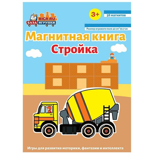 База игрушек Магнитная книга. База игрушек. Стройка
