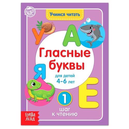 Купить Учимся читать. Гласные буквы. 1 шаг к чтению для детей 4-6 лет, Буква-Ленд, Учебные пособия