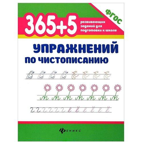 Фото - Зотов С. Г. 365+5 упражнений по чистописанию. 2-е издание. ФГОС диченскова а м 365 5 веселых загадок 4 е издание