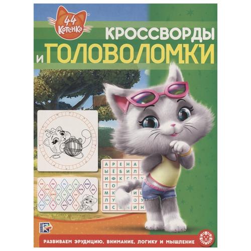 Купить 44 котенка. Кроссворды и головоломки, ЛЕВ, Книги с играми