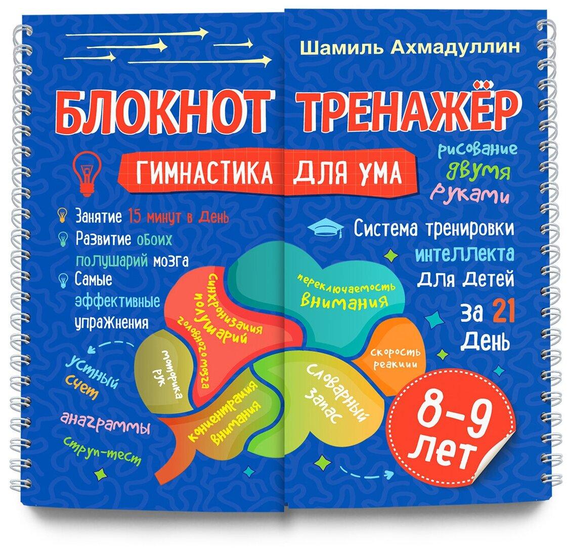 """Ахмадуллин Ш.Т. """"Блокнот-тренажер. Гимнастика для ума. 8-9 лет"""" — Книги с играми для детей — купить по выгодной цене на Яндекс.Маркете"""