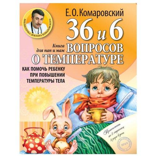 Купить Комаровский Е.О. Комаровский представляет. 36 и 6 вопросов о температуре. Как помочь ребенку при повышении температуры тела: книга для мам и пап , Клиником, Книги для родителей