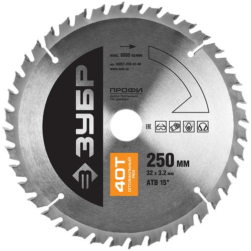 Фото - Пильный диск ЗУБР Профи 36851-250-32-40 250х32 мм пильный диск зубр профи 36851 300 32 48 300х32 мм