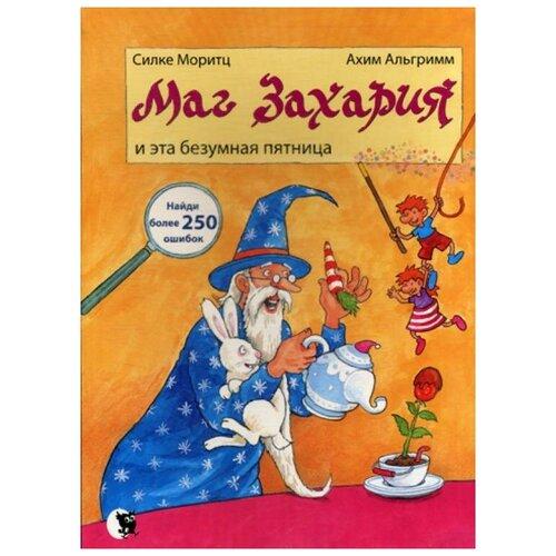 Купить Моритц С. Маг Захария и эта безумная Пятница , Открытая книга, Детская художественная литература