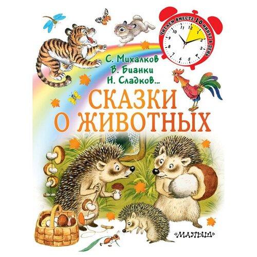 Купить Сладков Н.И., Михалков С. В., Бианки В.В. Сказки о животных , Малыш, Детская художественная литература