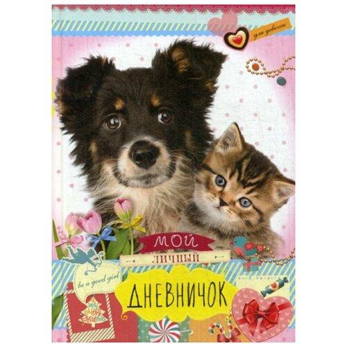 Купить Мой личный дневничок для девочек, Центрполиграф, Книги с играми