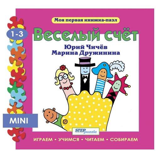 Step puzzle Книжка-игрушка Моя первая книжка-пазл. Веселый счёт недорого