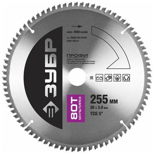 Фото - Пильный диск ЗУБР Профи 36853-255-30-80 255х30 мм пильный диск зубр эксперт 36901 255 30 24 255х30 мм