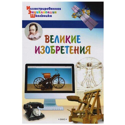 Купить Орехов А. Великие изобретения , Вако, Познавательная литература