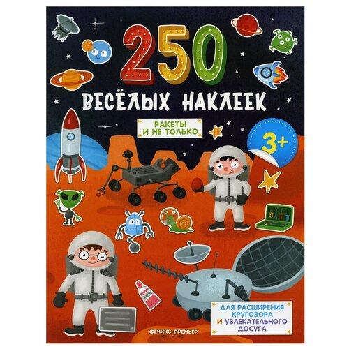 Ракеты и не только: книжка с наклейками машинки и не только книжка с наклейками