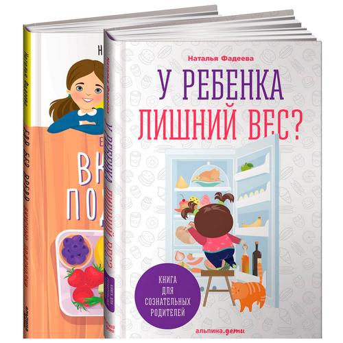 Купить Фадеева Н. У ребенка лишний вес? Книга для сознательных родителей. Еда без вреда. Вкусные подсказки (комплект из 2 книг) , Альпина Паблишер, Книги для родителей
