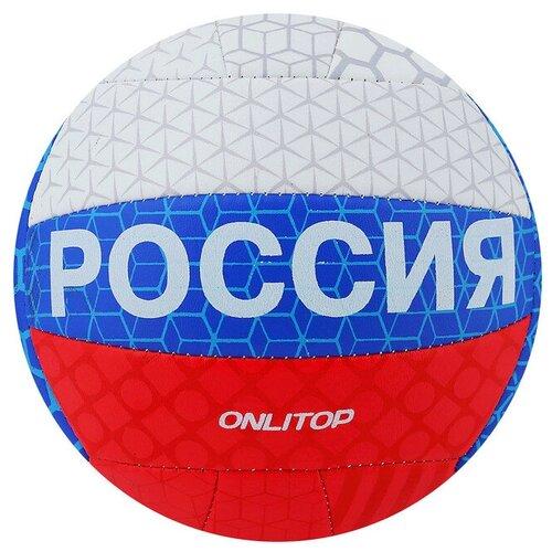 Волейбольный мяч Onlitop Россия белый/красный/синий