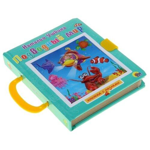 Проф-Пресс Книжка-игрушка Книжка-пазл с замком. Подводный мир недорого