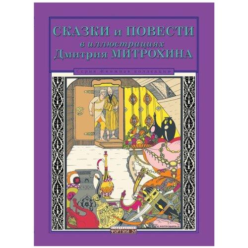 Гауф В., Густафсон Р., Лермонтов М., Жуковский В.
