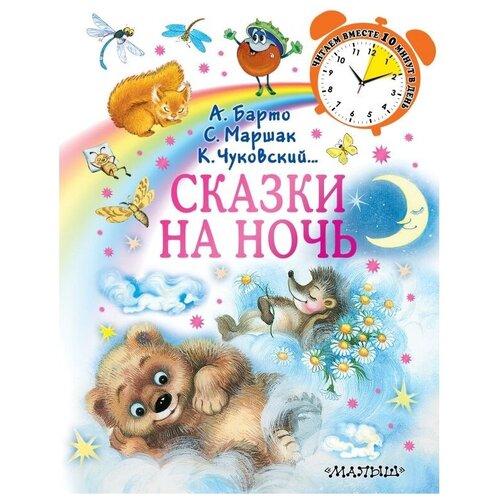 Купить Барто А., Маршак С., Чуковский К. Сказки на ночь , Малыш, Детская художественная литература
