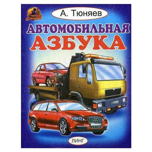 Тюняев А.