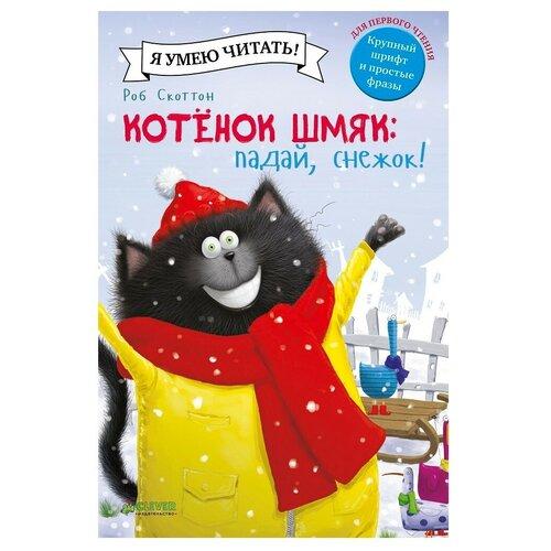 Скоттон Р., Шу Лин Э. Котенок Шмяк. Падай, снежок! обучающие книги clever р скоттон котенок шмяк и загадочное зернышко