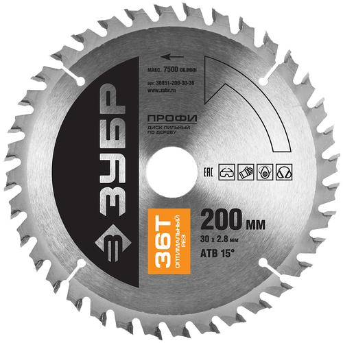 Фото - Пильный диск ЗУБР Профи 36851-200-30-36 200х30 мм пильный диск зубр профи 36851 300 32 48 300х32 мм