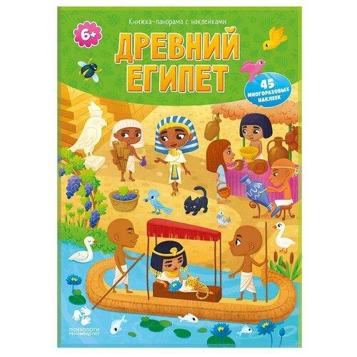 Купить Книжка-панорама с наклейками Древний Египет , ГеоДом, Книжки с наклейками