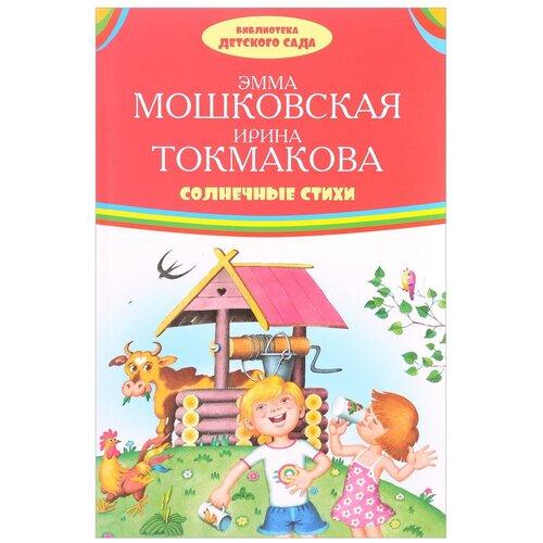 Токмакова И. П.