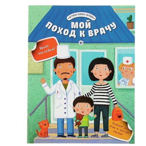 Фото - Книжка с наклейками Мой поход к врачу разумовская ю мой поход к врачу