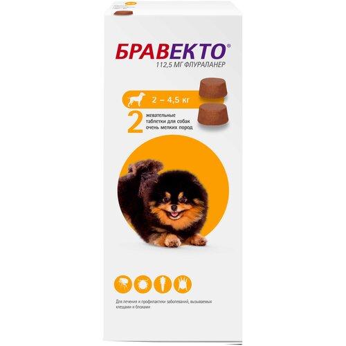 Бравекто (MSD Animal Health) таблетки от блох и клещей для собак 2-4,5 кг 2шт. уп.