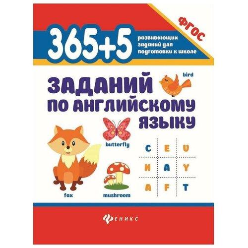 Фото - Степанов В. 365 + 5 заданий по английскому языку. 5-е издание. ФГОС диченскова а м 365 5 веселых загадок 4 е издание