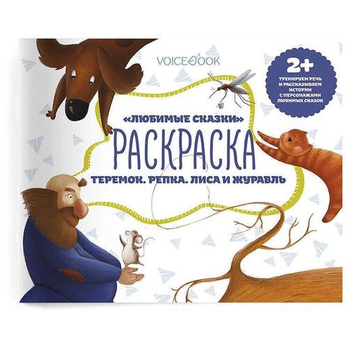 Фото - VoiceBook Раскраска с заданиями Любимые сказки учитель раскраска любимые сказки с вырубкой
