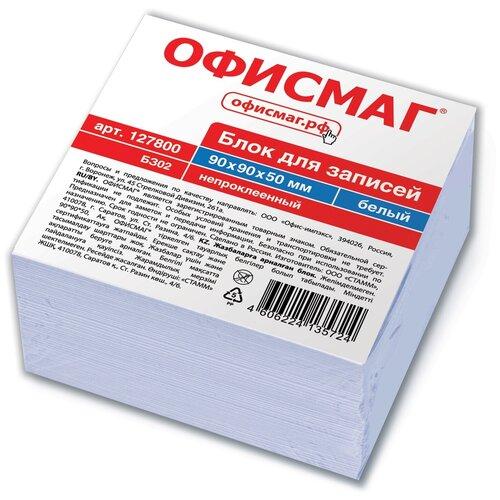 Купить ОфисМаг блок для записей непроклеенный, куб 9х9х5 см, белизна 95-98% (127800) белый, Бумага для заметок