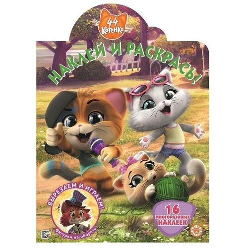 Купить ЛЕВ Раскраска с наклейками. 44 котенка (№НР 2004), Раскраски