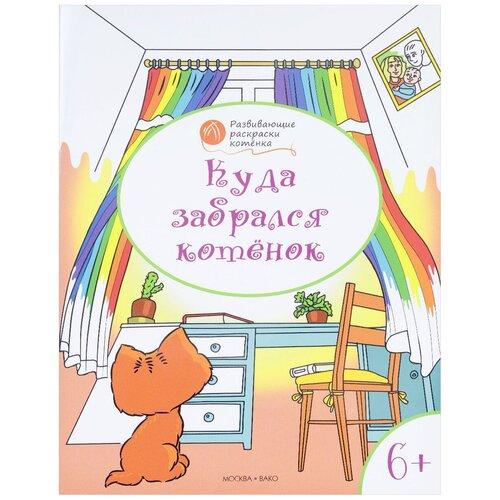 Вако Оранжевый котенок. Куда забрался котёнок: развивающие раскраски для детей 6–7 лет