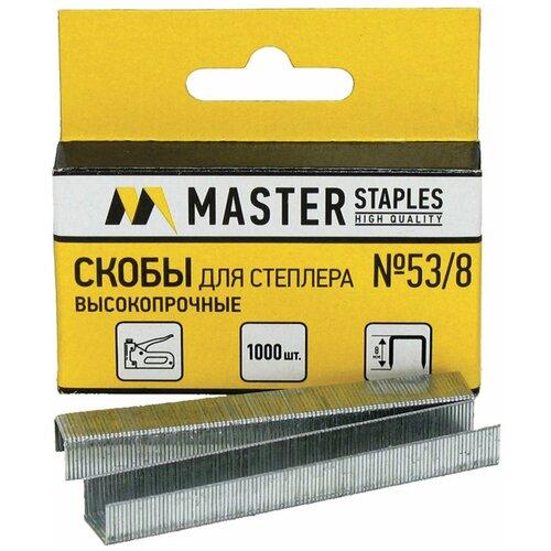 Скобы Master Staples СМ53-8Б тип 53 для степлера, 8 мм