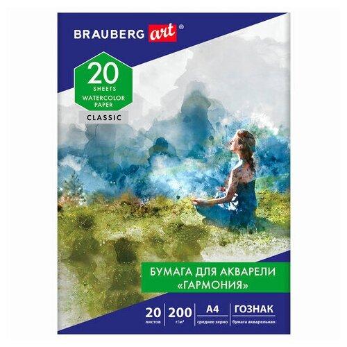 Фото - Папка для акварели А4, 20л Brauberg Art Classic Гармония (200 г/кв.м, среднее зерно, бумага Гознак) 4шт. (112320) бумага для акварели большая а3 20 л гармония среднее зерно 200 г м2 бумага гознак brauberg art classic 112323