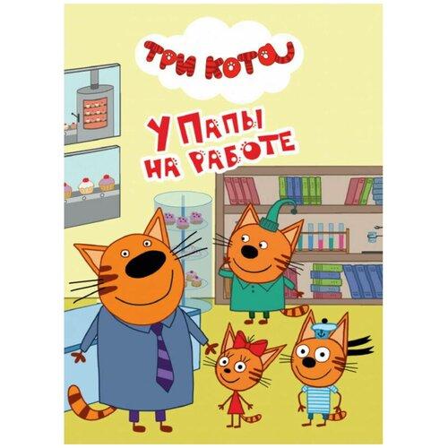 Фото - Книга Проф-Пресс Картонка-мини Три кота У папы на работе проф пресс фотоальбом три кота мое веселое детство