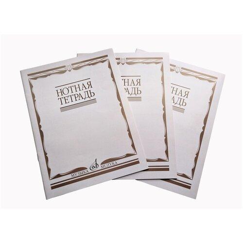 Комплект нотных тетрадей 3шт., издательство Музыка 16900МИ
