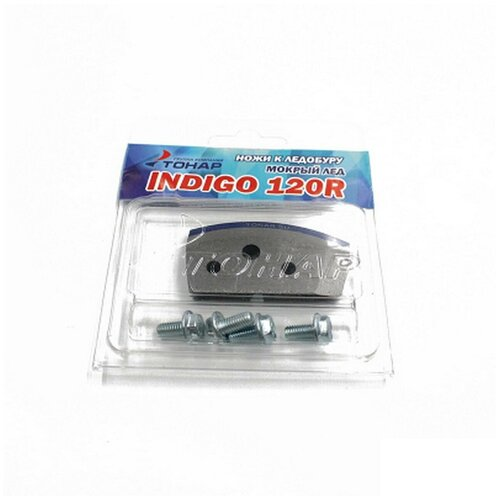 Ножи к ледобуру INDIGO-120(R) (мокрый лед) (тонар) нож тонар к ледобуру iceberg 130 r v2 nla 130r ml