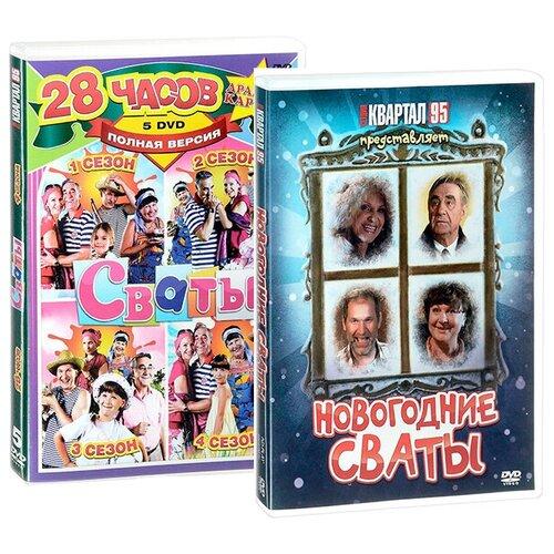 Сваты (4 сезона) + Новогодние сваты (6 DVD)