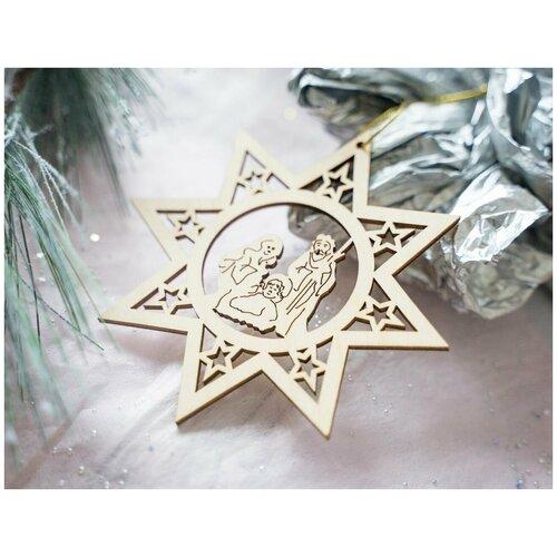 Ёлочная игрушка звезда святого семейства, дерево, 12 см, Breitner