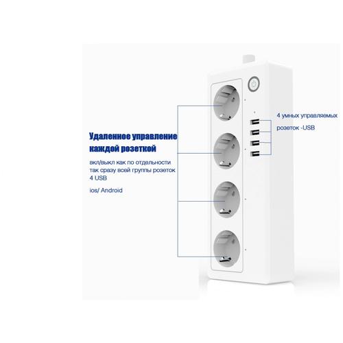 Умный сетевой фильтр, дистанционное управление Wifi, 1,8 м, 110-250 Вт, 3 вилки 4 USB