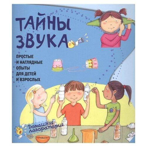 Купить Наварро П., Хименес А. Домашняя лаборатория. Тайны звука. Простые и наглядные опыты для детей и взрослых , Пчёлка, Познавательная литература