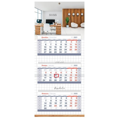 Купить Календарь квартальный настенный на 2022 год Office , OfficeSpace, Календари